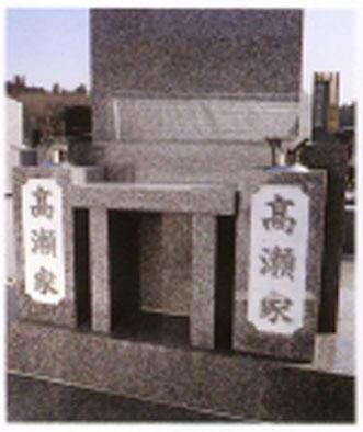 神道八足型